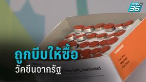 รพ.เอกชนอึดอัด ถูกบีบให้ซื้อวัคซีนจากรัฐ