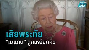 """ควีน-ราชวงศ์อังกฤษ เสียพระทัย """"เมแกน"""" ถูกเหยียดผิว เตรียมสอบสวนภายใน"""