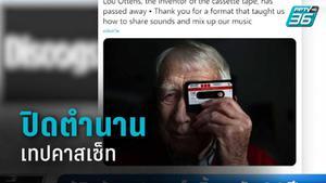 ผู้คิดค้นเทปคาสเซ็ท เสียชีวิตด้วยวัย 94 ปี