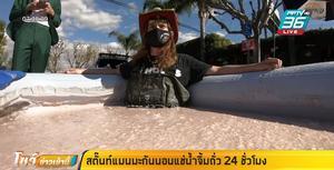 สตั๊นท์แมนมะกัน นอนแช่น้ำจิ้มถั่ว 24 ชม. หวังช่วยโปรโมทร้านอาหารโปรด