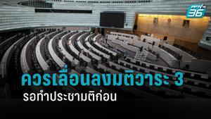 """""""กลุ่มสร้างไทย"""" แนะ เลื่อนลงมติวาระ 3  รอทำประชามติก่อน"""