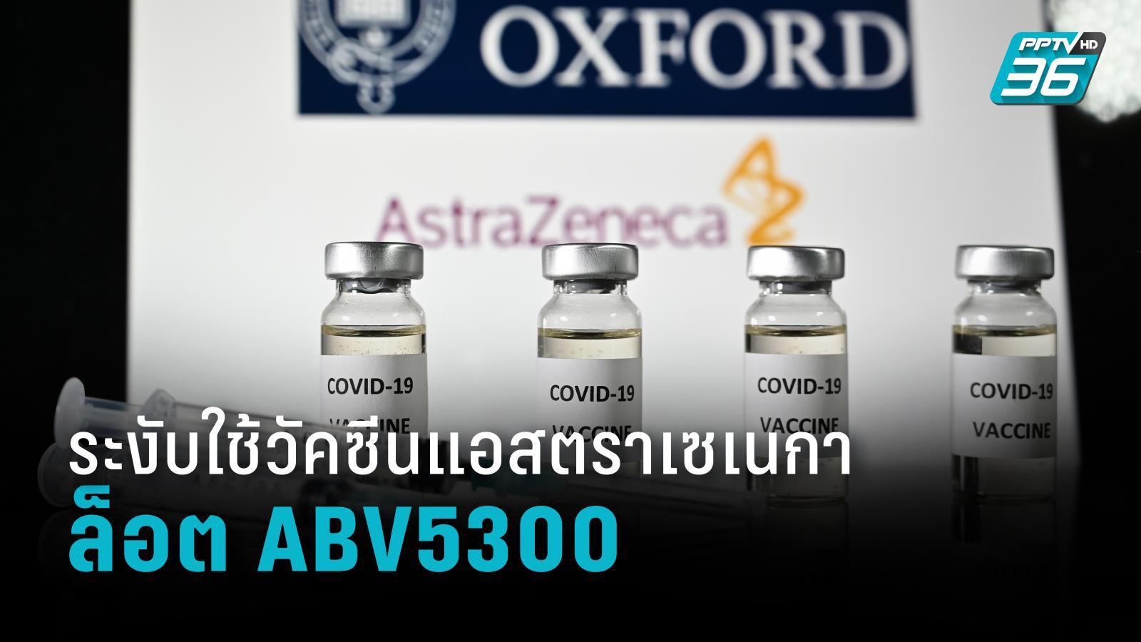 5 ประเทศยุโรประงับใช้วัคซีนโควิด-19 แอสตราเซเนกาล็อต ABV5300