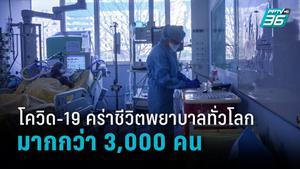 พยาบาลทั่วโลกเสียชีวิตจากโควิด-19 ทะลุ 3,000 ราย