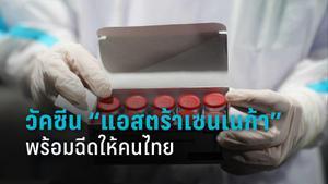 """วัคซีน """"แอสตร้าเซนเนก้า"""" ผ่านตรวจตรวจวิเคราะห์คุณภาพแล้ว พร้อมฉีดให้คนไทย"""