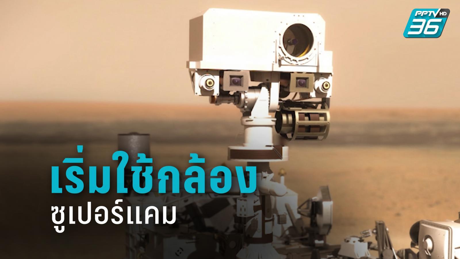 ยานสำรวจดาวอังคาร เริ่มใช้กล้องซูเปอร์แคม