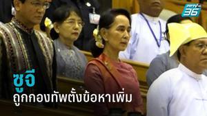ซูจี ถูกกองทัพตั้งข้อหาเพิ่ม รับสินบนผิดกฎหมาย