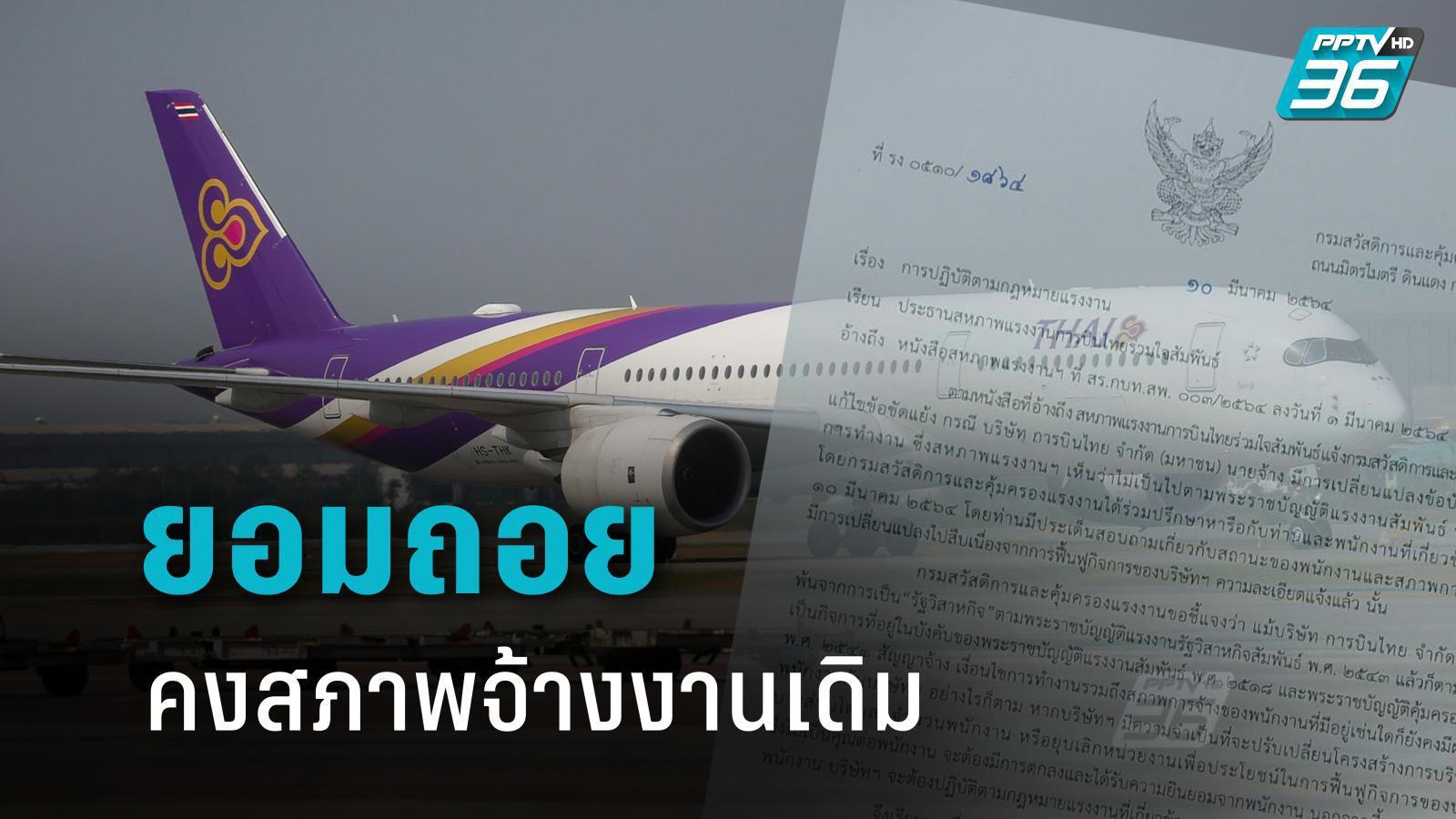 """ยอมถอย! """"การบินไทย"""" ยันคงสภาพจ้างงานเดิม ปม พนง.ไม่สมัครคัดเลือกเข้าทำงานใหม่"""