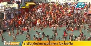 ชาวฮินดูนับล้าน ลงอาบแม่น้ำคงคา ไม่หวั่นโควิด-19