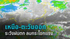 กรมอุตุฯ เตือน เหนือ-ตะวันออก ระวังอันตราย ฝนตก ลมกระโชกแรง