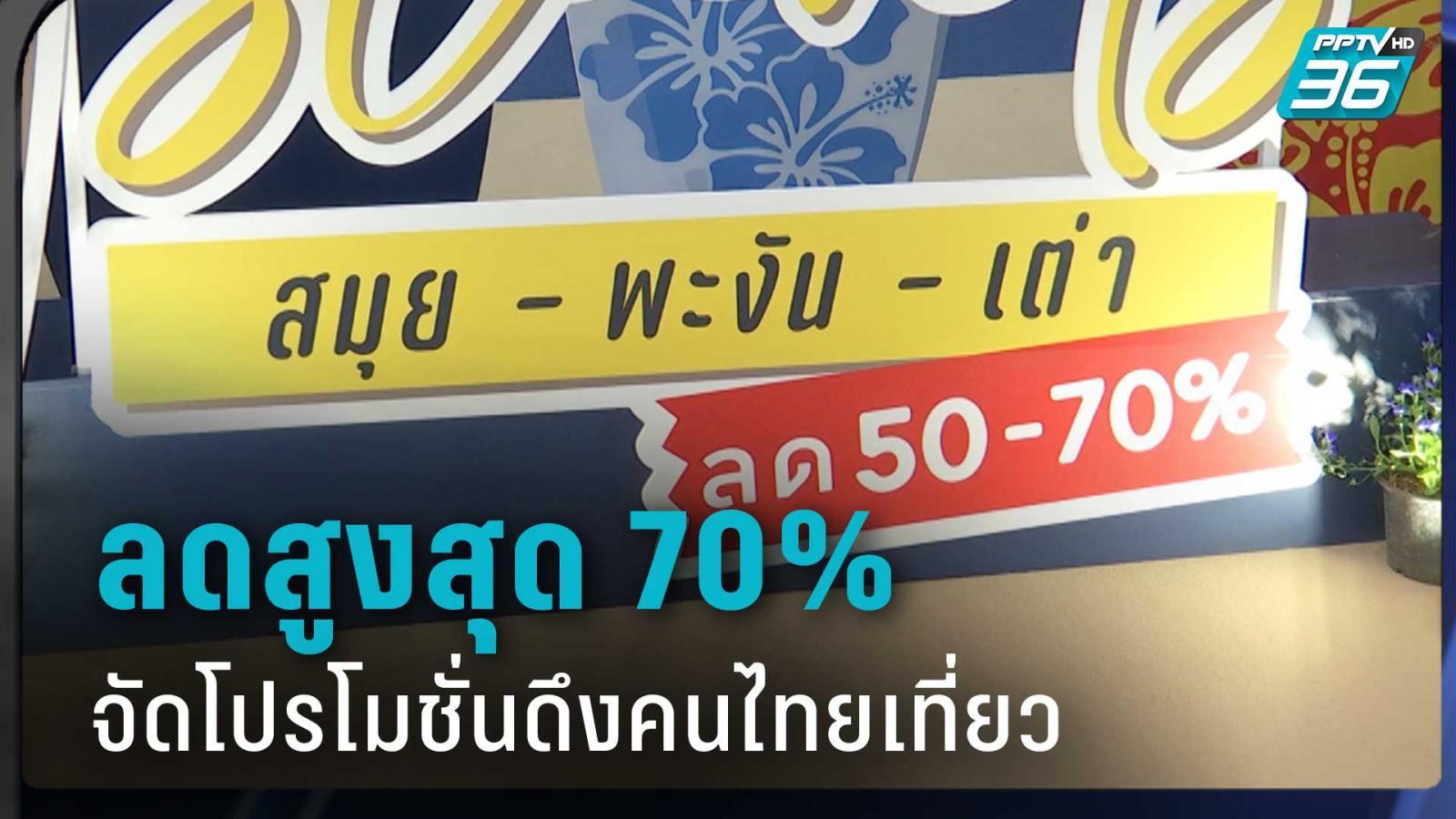 เกาะเต่า-สมุย-พะงัน  จัดโปรโมชั่นดึงคนไทยเที่ยว ลดสูงสุด 70%