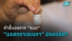 """คณะแพทย์ ชี้แจง หลังเลื่อนกะทันหัน ฉีดวัคซีนโควิด-19 นายกฯ """"แอสตราเซเนกา"""" ยังปลอดภัยหรือไม่!"""