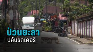 ระทึก! 5 คนร้ายอาวุธครบมือปล้นรถเคอรี่ซุกวัตถุคล้ายระเบิด ป่วนยะลา