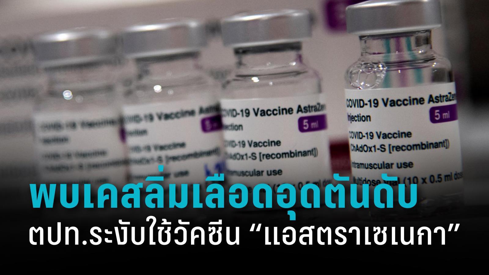9 ประเทศยุโรประงับใช้วัคซีนโควิด-19 แอสตราเซเนกา หลังพบเคสลิ่มเลือดอุดตัน