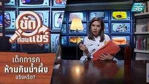 ชัดก่อนแชร์ | เด็กทารกห้ามกินน้ำผึ้งจริงหรือ?  | PPTV HD 36