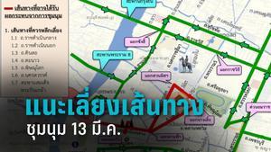 """บชน.แนะเลี่ยงเส้นทาง ม็อบ13 มีนา """"อนุสาวรีย์ประชาธิปไตย-ทำเนียบรัฐบาล"""""""