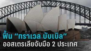 """ออสเตรเลีย ฟื้น """"ทราเวล บับเบิล"""""""