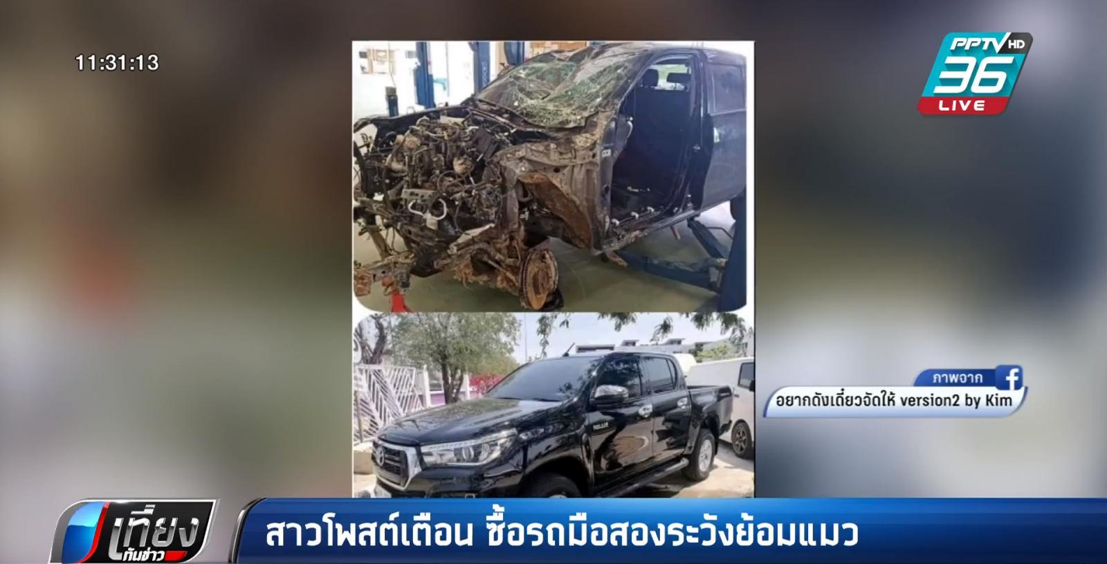 สาวเตือนภัย ซื้อรถมือสองครึ่งล้าน ขุดประวัติเคยประสบอุบัติเหตุพังยับ!