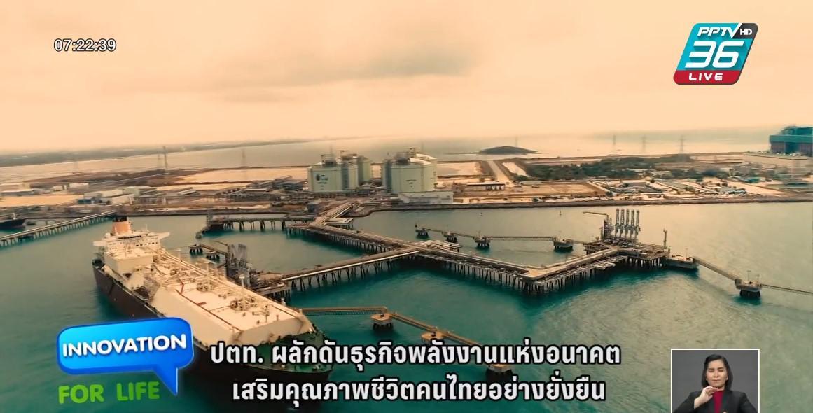 ปตท.ผลักดันธุรกิจพลังงานแห่งอนาคต เสริมคุณภาพชีวิตคนไทย