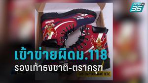 ทนายเตือน รองเท้าธงชาติ-ตราครุฑ เข้าข่ายผิดม.118