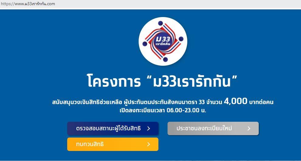 เข้าตรวจสอบสิทธิ์ www.ม33เรารักกัน.com เปิดขั้นตอนกรอกข้อมูล เงื่อนไขทบทวนสิทธิ์ รับ 4,000 บาท