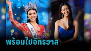 """""""อแมนด้า"""" พร้อมมาก! ไปจักรวาล สู้เต็มที่เพื่อชิงมง Miss Universe  กลับไทย"""