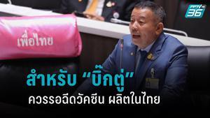 """""""ครูมานิตย์"""" แนะ """"บิ๊กตู่"""" รอฉีดวัคซีนผลิตในไทย เรียกความเชื่อมั่นมากกว่า"""