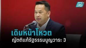 """""""เพื่อไทย"""" ลั่น เดินหน้าโหวต แก้รัฐธรรมนูญวาระ 3"""