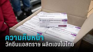 สถาบันวัคซีนแห่งชาติเผยความคืบหน้า การผลิตวัคซีนโควิด-19 แอสตราเซเนกาในไทย