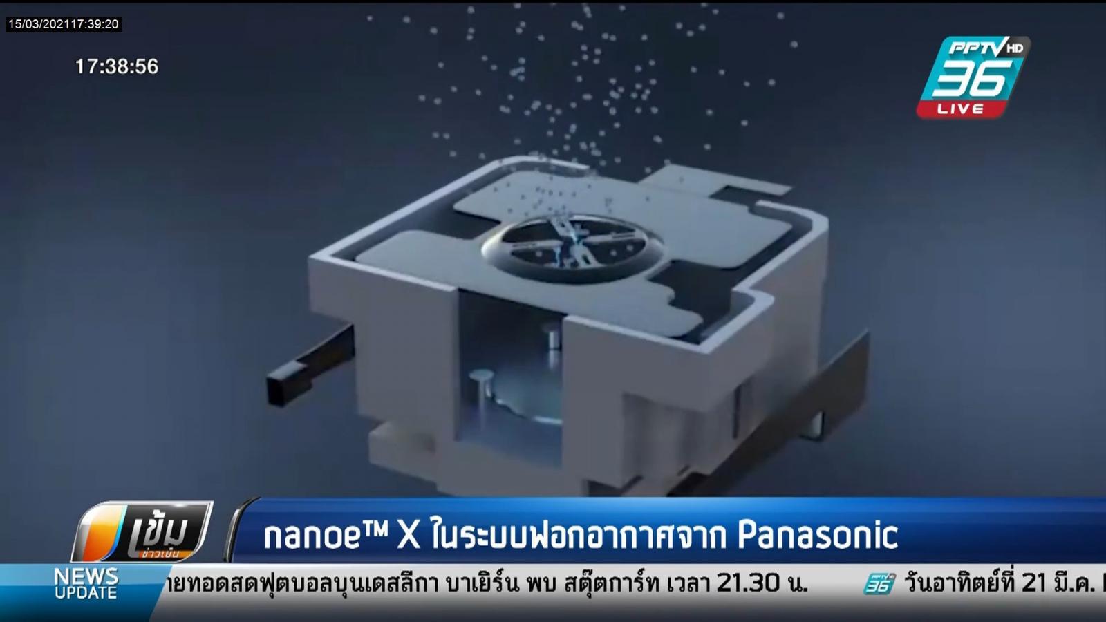 เครื่องปรับอากาศ nanoe™ X