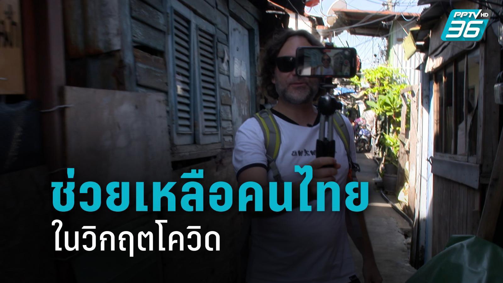"""""""ยูทูบเบอร์ต่างชาติ"""" ช่วยเหลือคนไทยในวิกฤตโควิด-19"""