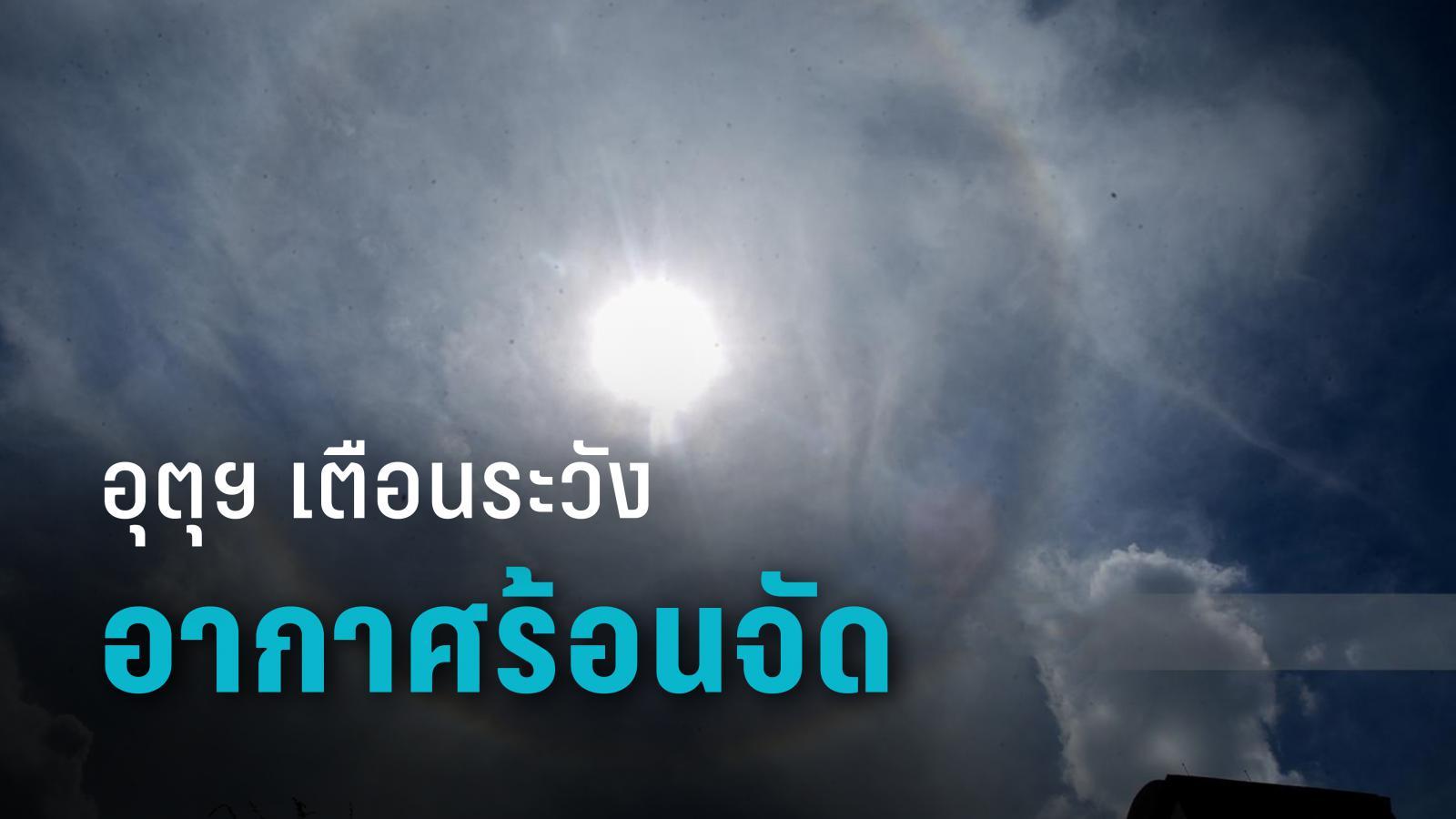 อุตุฯ  เตือนไทยมีอากาศร้อนจัดบางพื้นที่