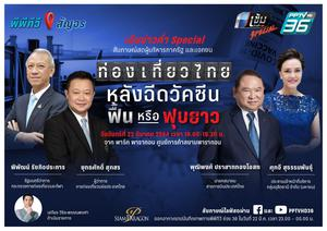 """""""พีพีทีวี"""" จัดรายการสดกลางพาร์ค พารากอน เชิญ 4 ผู้บริหารใหญ่ถกประเด็น """"ท่องเที่ยวไทยหลังฉีดวัคซีน"""""""