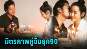 """มิตรภาพคู่จิ้นยุค90 """"เต๋า สมชาย"""" ยกเค้กเซอร์ไพรส์วันเกิด """"นุ๊ก สุทธิดา"""" น่ารักมาก"""