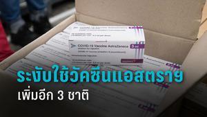 ระงับใช้วัคซีนแอสตราฯเพิ่มอีก 3 ชาติ