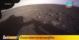 น้ำบนดาวอังคารอาจหายลงสู่ใต้ดิน