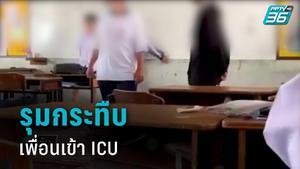 นักเรียน รร.ดังศรีราชา รุมกระทืบเพื่อนเข้า ICU จี้ รร.ลงโทษ