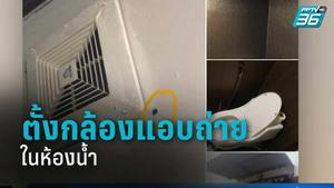 พนักงานคลีนิก ตั้งกล้องแอบถ่าย ในห้องน้ำ