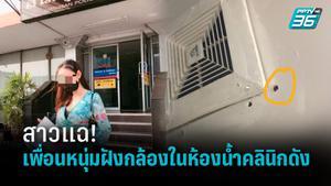 สาวแฉ! หนุ่มฝังกล้องในห้องน้ำคลินิกความงาม หวั่นถูกปล่อยในโซเชียล