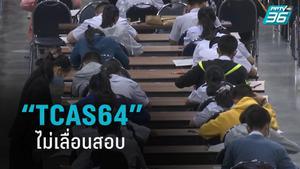 """ทปอ. ยัน ไม่เลื่อนสอบ """"TCAS64""""  หวั่นกระทบสนามสอบ-คิวกรรมการคุมสอบ"""