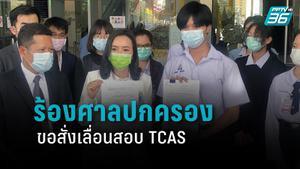นักเรียน ร้องศาลปกครอง ขอสั่งเลื่อนสอบ TCAS