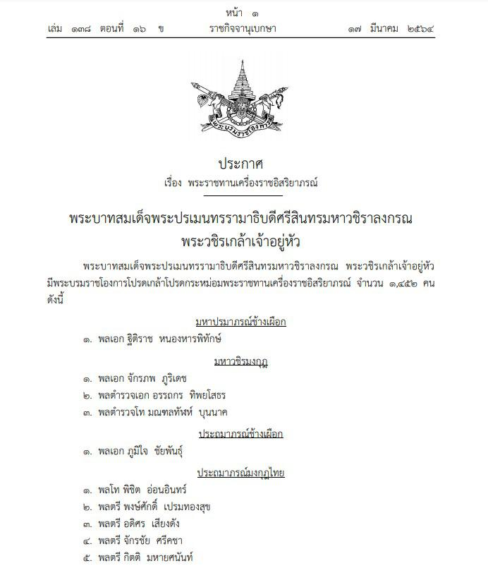 พระบรมราชโองการ โปรดเกล้าฯพระราชทานเครื่องราชฯ เหรียญรัตนาภรณ์ เหรียญราชรุจิ นายทหาร - นายตำรวจ