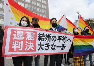 ศาลญี่ปุ่นชี้ห้ามแต่งงานเพศเดียวกันขัดรธน.