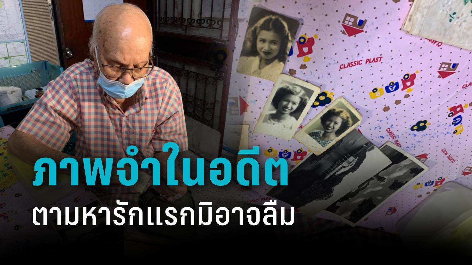 คนที่ไม่อาจลืม! คุณตาวัย 92 ตามหาคนรักเก่า จากทม.ไปโคราช 61 ปีที่จากกัน