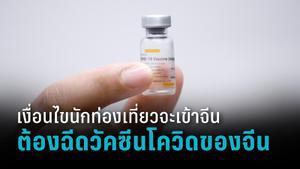 จีนอนุญาตนักท่องเที่ยวต่างชาติเข้าประเทศได้ แต่ต้องฉีดวัคซีนจีนแล้วเท่านั้น