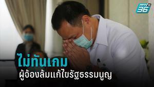 """""""ภูมิใจไทย"""" ขอโทษประชาชน รักษาร่างแก้ไขรัฐธรรมนูญไม่ได้"""