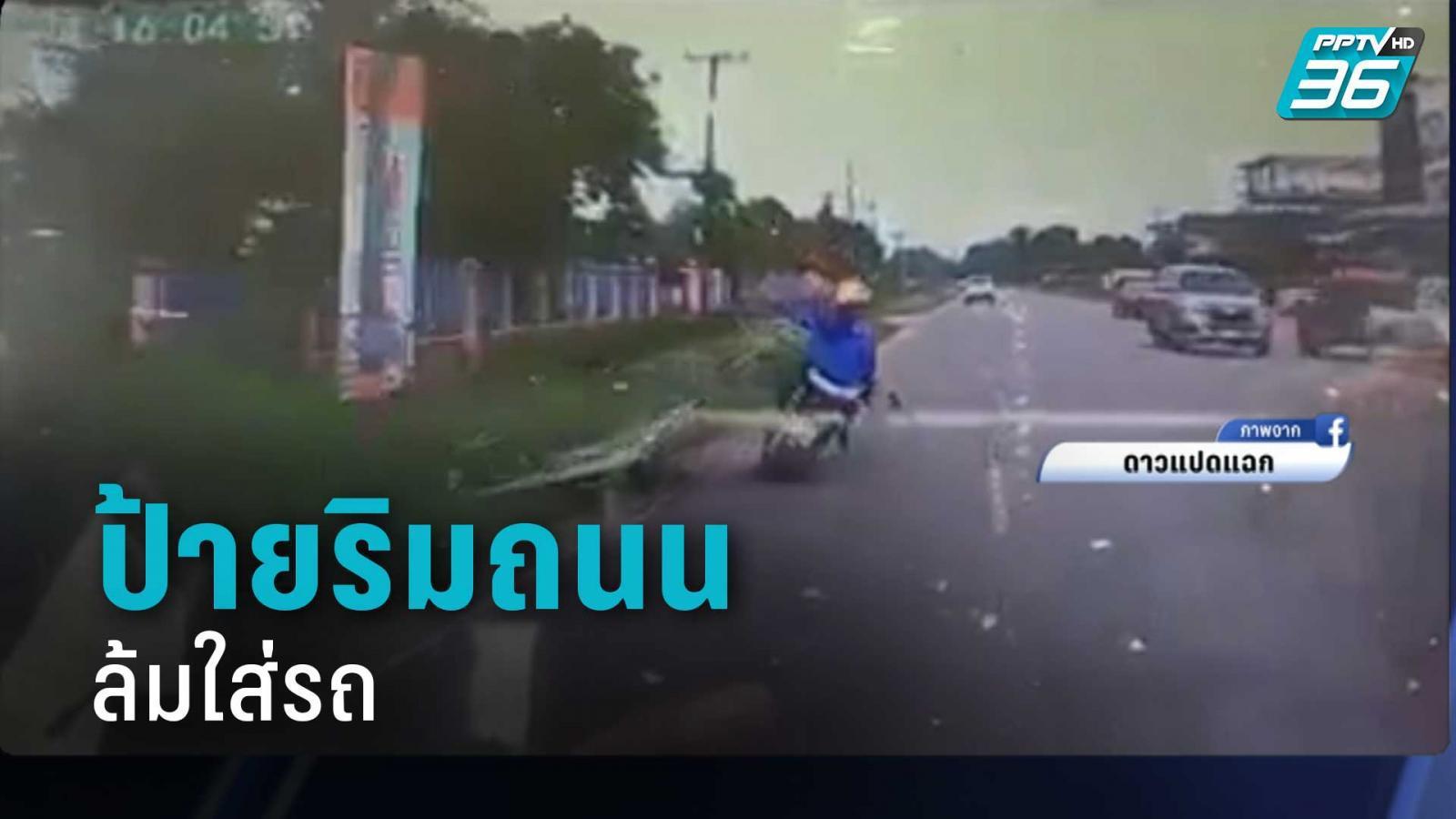 สาวขี่มอไซค์มาดีๆ ป้ายริมถนนล้มใส่ หัวแตก-รถล้ม