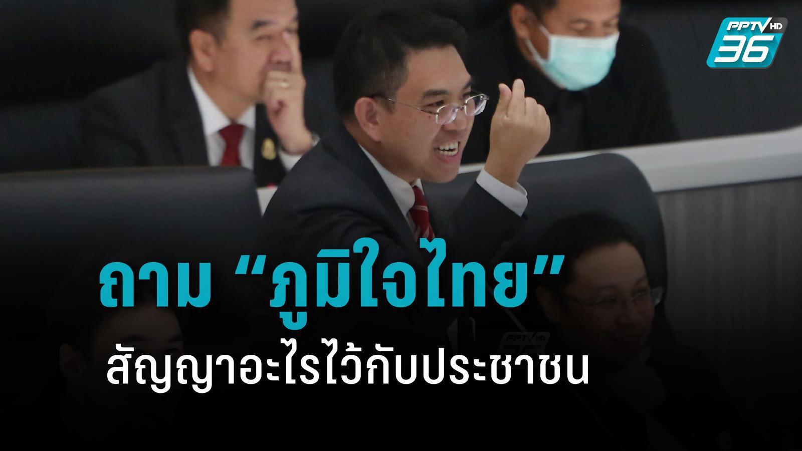 """""""ก้าวไกล"""" ถาม """"ภูมิใจไทย"""" สัญญาอะไรไว้กับประชาชน"""
