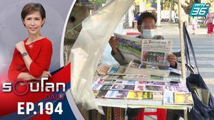กองทัพเมียนมาปิดหนังสือพิมพ์ เผยโฉมคนให้เงินซูจี