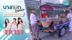 สร้างจุดขายไม่ธรรมดา ตุ๊กตุ๊กขนมไทย วิ่งขายรอบกรุง