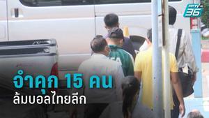 สั่งจำคุก 15 คนล้มบอลไทยลีก 2017